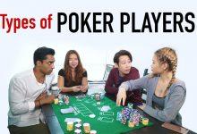 Какви са различните видове покер играчи?